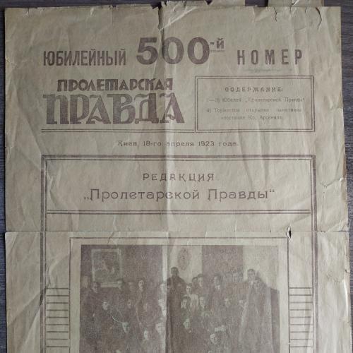 Киев №500 Пролетарская правда 18 апреля 1923 Открытые памятника восстания Красного Арсенала Печерск
