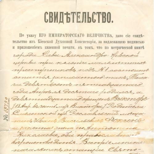 Киев Александро Невская церковь Свидетельство о рождении Киевская Духовная Консистория 1916 год