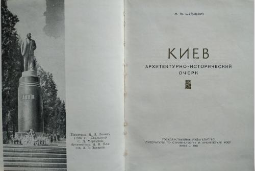Киев Архитектурно-исторический очерк 1963 год Изд. литературы по строительству и архитектуре УССР