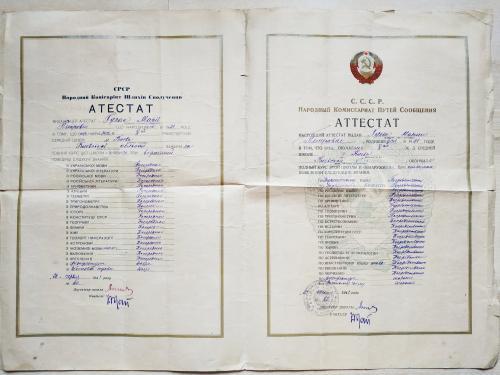 Киев Аттестат Железнодорожная транспортная школа 23 июня 1941 г Народный комиссариат путей сообщения