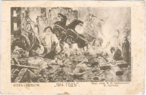 Киев Бельгии 1914 год Художник Галимский Комитет по сбору пожертвований в пользу бельгийцев Реклама