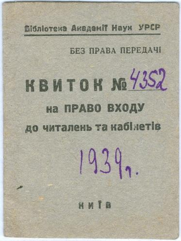Киев Библиотека Академии Наук УССР 1939 год Билет на право входа в читальни и кабинеты СССР