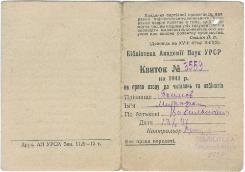Киев Библиотека Академии Наук УССР 1941 год Билет на право входа в читальни и кабинеты СССР