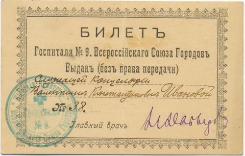 Киев Билет Госпиталя Всероссийского Совета Городов