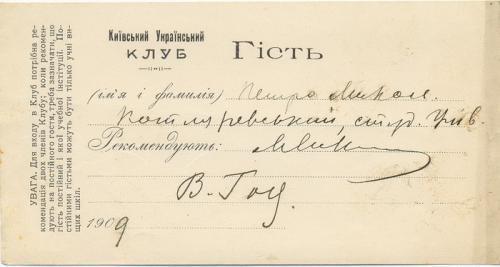 Киев Билет Гостя и рекомендация в Киевский Украинский клуб 1909 год Белогриц-Котляревский