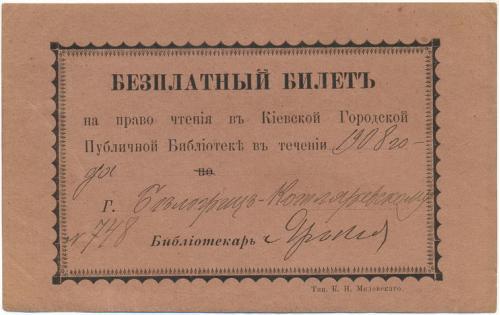 Киев Билет на право чтения в Городской Публичной Библиотеке 1908 год Белогриц-Котляревский