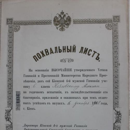 Киев Четвертая Мужская Гимназия Похвальный Лист 1908 год Типография Завадского Императ. Университет