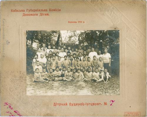 Киев Детский дом интернат №7 1924 год Губернская комиссия помощи детям Фотограф Е. Л. Гаузер