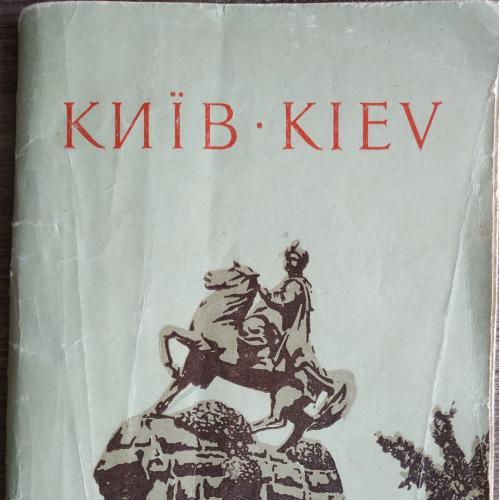 Киев Дополнение к плану-схеме 1958 год Изд. Литературы и архитектуры УССР