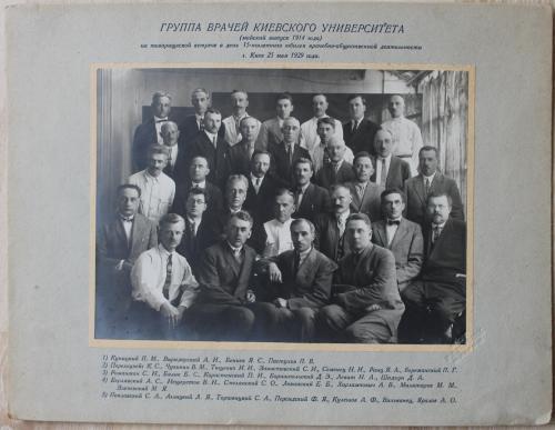 Киев Фото Группа врачей киевского университета 1929 год Фотограф Боровик Медицина