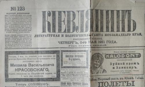 Киев Газета Киевлянин №123 5 мая 1911 Изд Пихно Тип Кушнерев Реклама Театр Граммофон Мебель Боярка