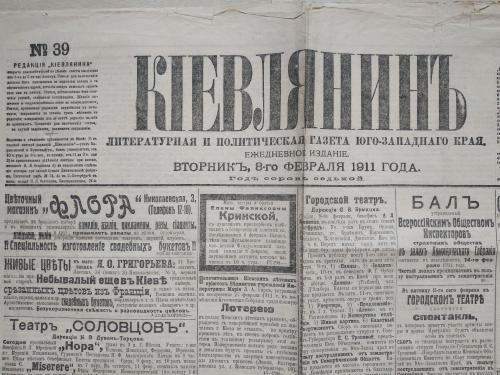 Киев Газета Киевлянин №39 8 февраля 1911 Изд Пихно Тип. Кушнерев Реклама Театр Цирк Граммофон Боржом