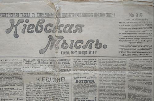 Киев Газета Киевская мысль №319 ноябрь 1914 год Реклама Лоторея Театр Земельный Банк Изд. Лубковский