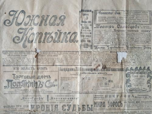 Киев Газета Южная копейка 1912 год Кино Театр Соловцов Часы Реклама