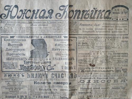 Киев Газета Южная копейка 1914 год Цирк Лукьяновский народный дом Кино Театр Охота Медицина Реклама