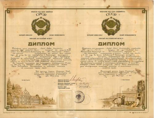 Киев Голосеево Лесо - Технический Институт Диплом 1934 год Народный комиссариат лесной пром. Украина