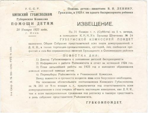 Киев Губисполком Губернская комиссия Помощи детям Извещение1925 год Губкомпомдет