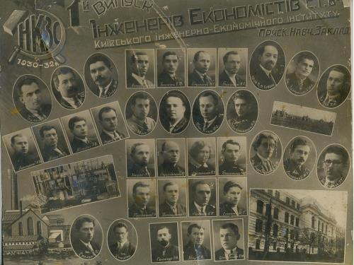 Киев Инженерно-Экономический Институт НКЗС 1 выпуск инженеров 1932 год Фото Украина СССР Пропаганда