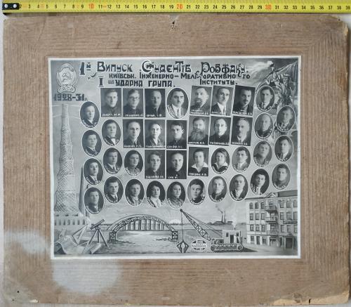 Киев Инженрно-Мелиоративный институт 1-й выпуск Студентов Рабфака 1931 год Фот. Юровский Пропаганда