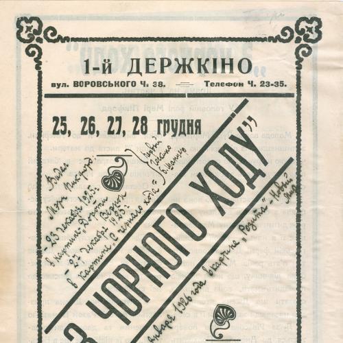 Киев Кино Программа С черного хода Мэри Пикфорд Кинотеатр 1-й Госкино ( бывший Шанцера ) 1925 год