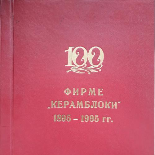 Киев Кирпичный завод Рихерта Архивные копии документов и плана Фирма Керамблоки 1895-1995