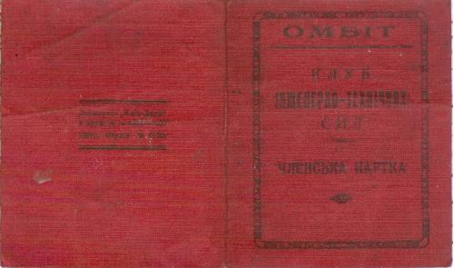 Киев Клуб инженерно-технических сил ОМБИД Членский билет 1926 год Гострест Киевдрук Вокзал