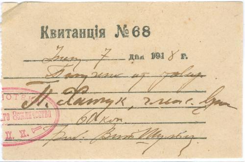 Киев КПИ Квитанция 1918 УНР  Киевский Политехнический Институт Библиотека Студенческого Землячества