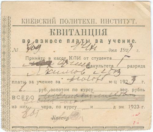 Киев КПИ Квитанция платы за учение 1923 год Киевский Политехнический Институт Золотой рубль СССР