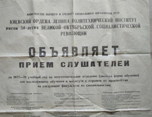 Киев КПИ Политехнический институт Объявление о наборе слушателей на дневное отд. 1977 год Плакат