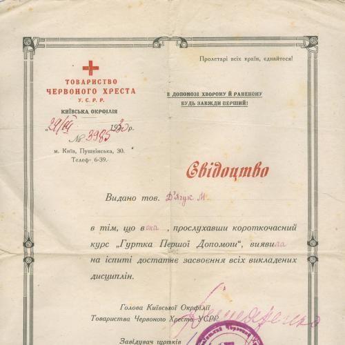 Киев Красный крест 1930 год Свидетельство Курс Кружка Первой Помощи Украина Медицина Пропаганда СССР