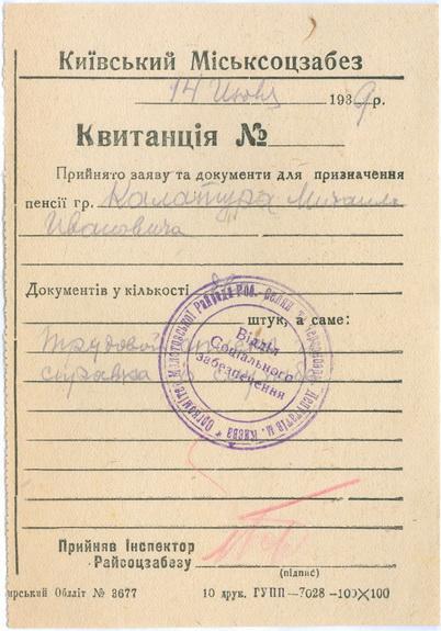 Киев Квитанция Городской отдел социального обеспечения 1939 год Орготдел Молотовского района СССР