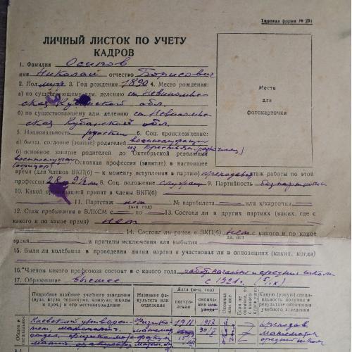 Киев Личный листок по учету кадров 1949 Осипов Оккупация Медаль За доблесный труд во время войны