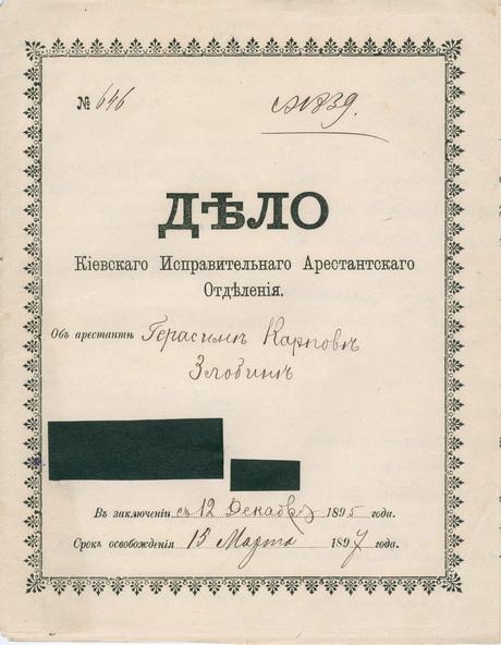 Киев Лукьяновская Тюрьма Дело киевского исправительного арестантского отделения 1897 год Полиция