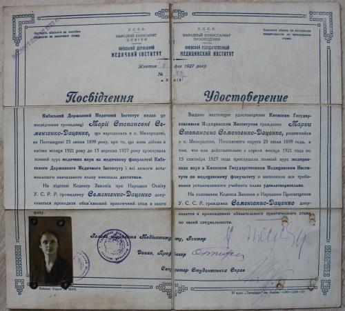 Киев Медицинский институт Удостоверение Диплом 1927 год УССР Народный Комиссариат Просвещения