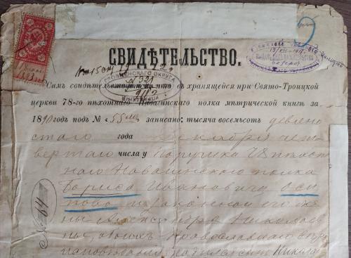 Киев Метрическое свидетельство 1890 Свято-Троицкая церковь 78 пехотного Навагинского полка Осипов