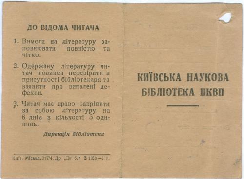 Киев Научная библиотека КНБ НКВП 1940 год Билет на право входа в читальни СССР