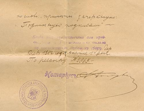 Киев Нотариус Боборыкин Крещатик Дом  Пестеля № 27 Копия Паспорта 1917 год