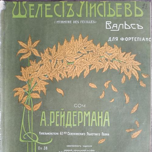 Киев Ноты Вальс  А. Рейдерман Книжный и музыкальный магазин Идзиковского Фортепиано Винтаж