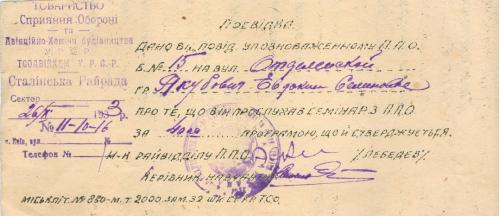 Киев Общество содействия Обороне и Авиационно- химического строительства 1933 год Сталинский райсов.