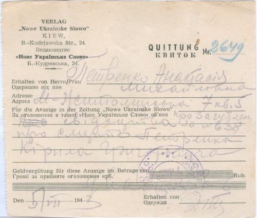 Киев Оккупация Билет квитанция Издательства газеты Новое Украинское Слово Рейх Война 1943 год