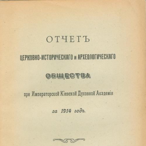Киев Отчет Церковно-археологического общества при Императорской Киевской Духовной Академии 1915 год