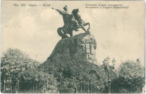 Киев Памятник Богдану Хмельницкому № 168 Изд. Хромосвет 1914 год Украина