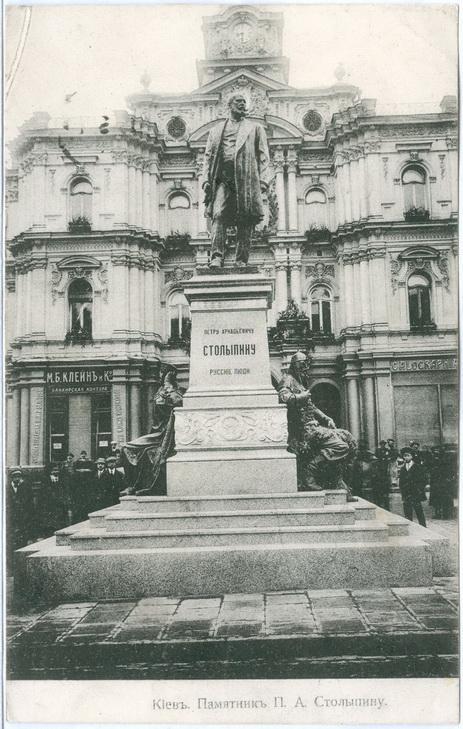 Киев Памятник Столыпину Банкирская контора Клейна Ссуды Страхование Лоторея Почта Австрия 1913 год
