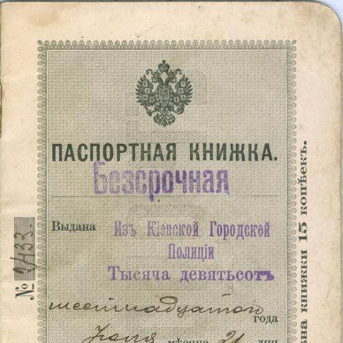 Киев Паспортная книжка 1916-1917 года Выдана городской полицией Подол Лукьяновка Устав о паспортах