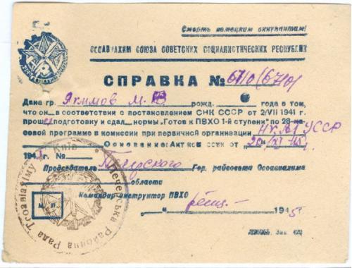 Киев Печерск Справка о сдаче норм Готов к противовоздушной и химической обороне Осавиахим 1945 год