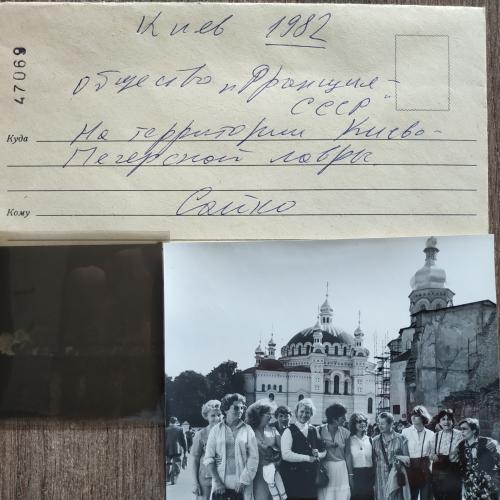 Киев Печерская Лавра Общество Франция СССР 1982 год Негатив Фото Сайко О.А. Пропаганда Соцреализм