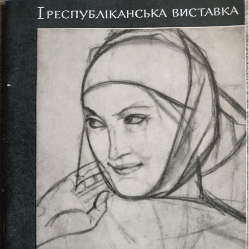 Киев Первая республиканская выставка рисунка Каталог Верба 1972 Реклама Глущенко Григорьев Яблонская