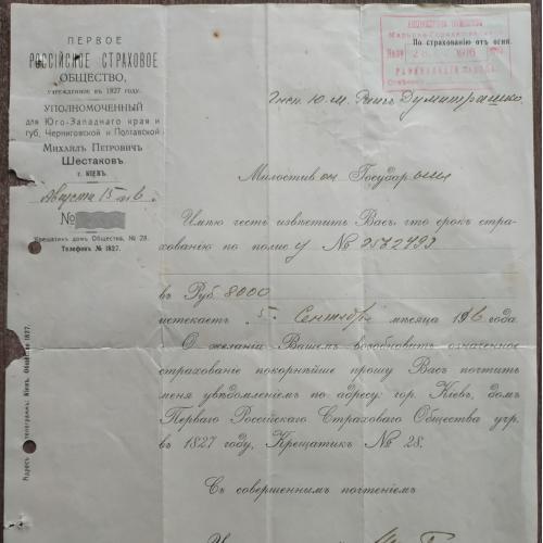 Киев Первое Российское Страховое Общество Крещатик 28 Уведомление Почта 1916 год Ст. Пальмира