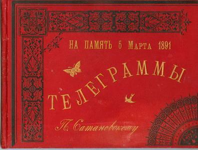 Киев Подол 1891 год Сатановский Свадьба Приглашение Телеграмма Езерский Почта Телеграф Евреи Иудаика