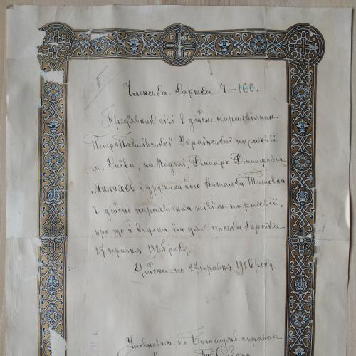 Киев Подол Петропавловская Церковь Украинская  парафия Членская карта 1925 год